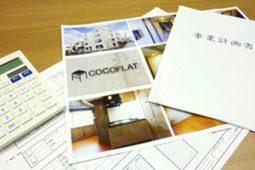 テナントビル企画・設計 初回のご提案、無料で承ります!