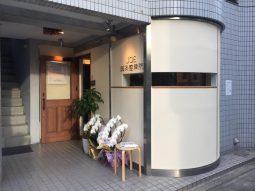 JOE 鍼灸整骨院さん、オープンされました!