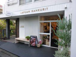 LAPUAN KANKURIT(ラプアン カンクリ)さん、オープン!