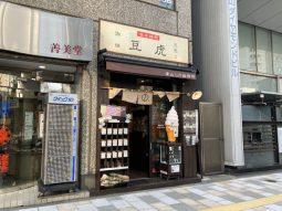 珈琲の専門店、豆虎さんの「青山焙煎所」オープン!