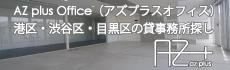 AZ plus office(アズプラス オフィス)